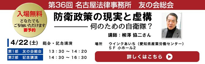 名古屋法律事務所友の会第36回総会「防衛政策の現実と虚構-何のための自衛隊?」 詳しくはこちら