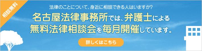 【相談無料】法律のことについて、身近に相談できる人はいますか? 名古屋法律事務所では、弁護士による無料法律相談会を毎月実施しています。詳しくはこちら