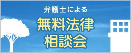弁護士による無料法律相談会