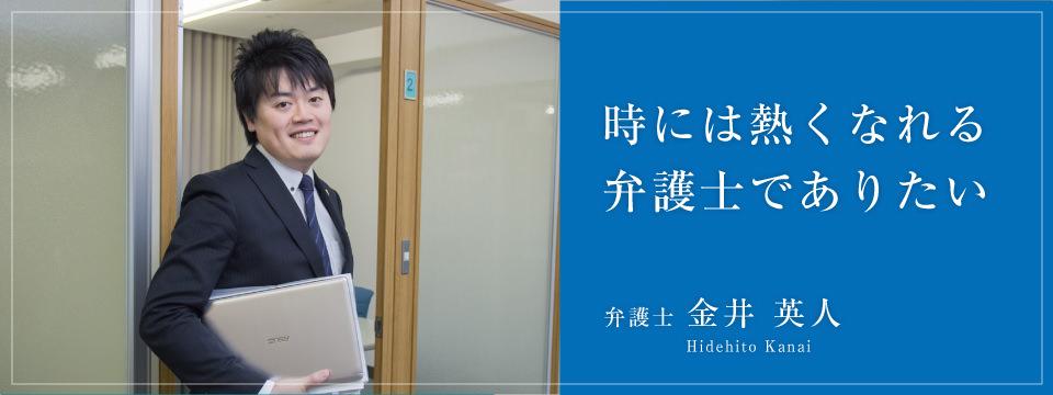 時には熱くなれる弁護士でありたい 弁護士金井英人