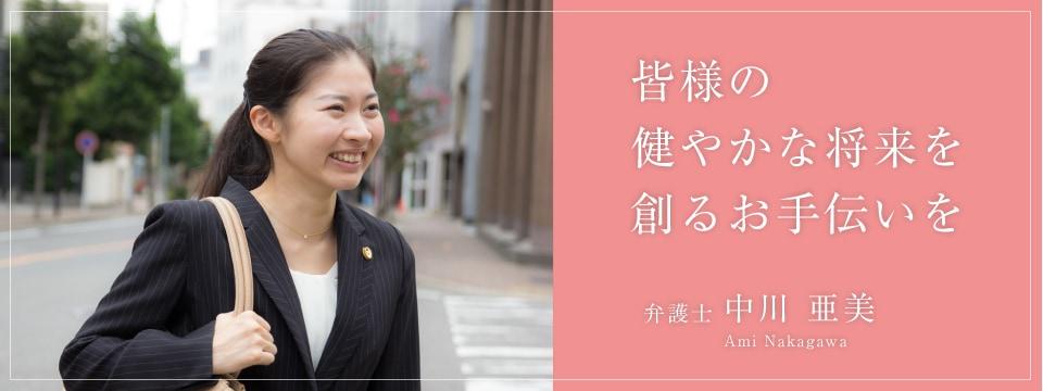 皆様の健やかな将来を創るお手伝いを 弁護士中川亜美