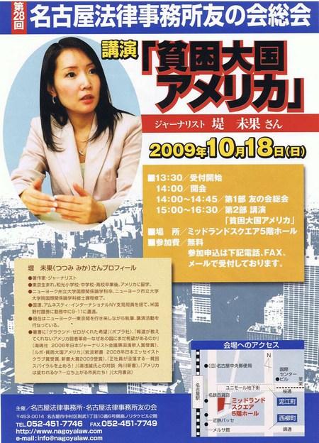 CCI20090819_00001.jpg