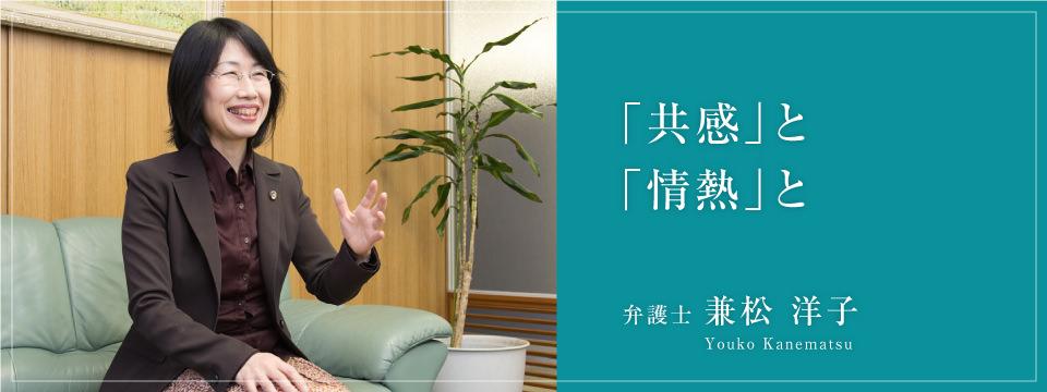 「共感」と「情熱」と 弁護士兼松洋子