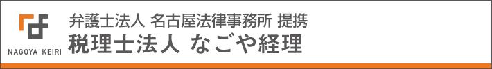 税理士法人 なごや経理(弁護士法人 名古屋法律事務所 提携)