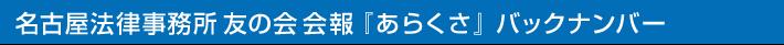 名古屋法律事務所友の会会報『あらくさ』 バックナンバー