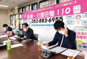5月9日愛知県医労連主催「医療・介護労働110番」