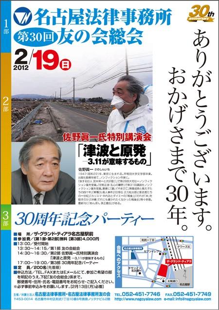 2011_soukai.jpg