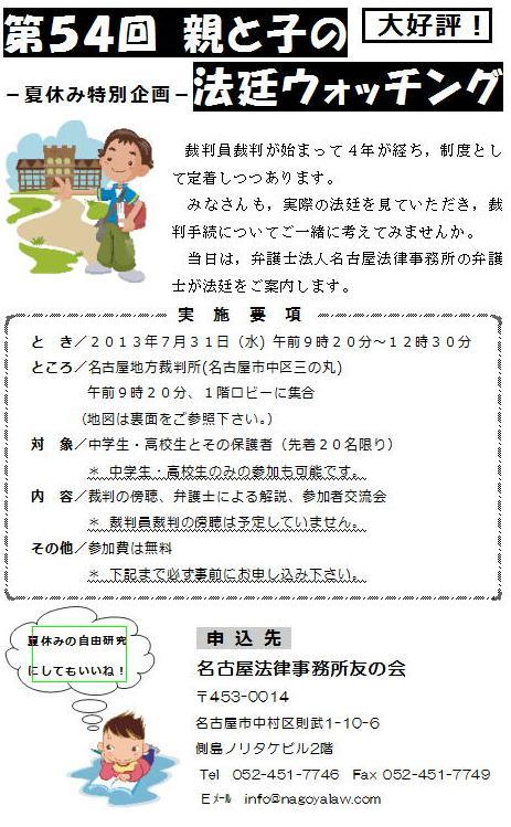20130731_01.jpg