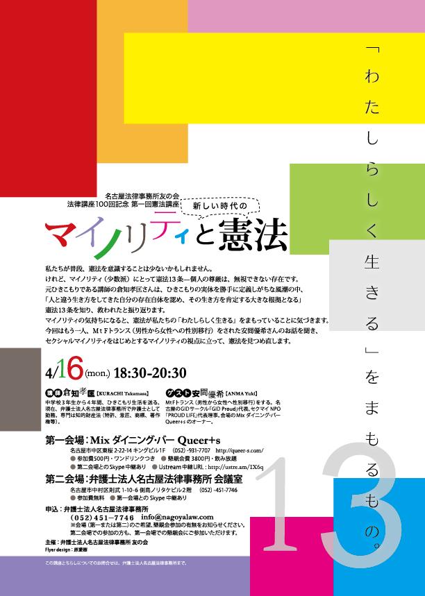 kenpou_100.jpg